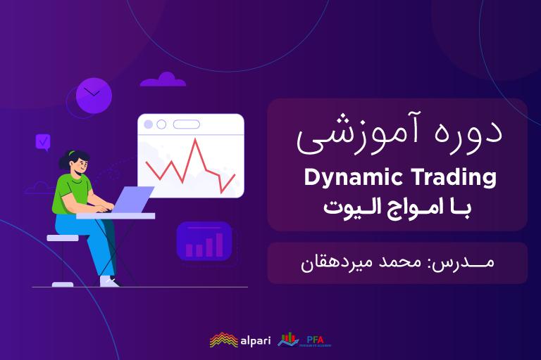 دوره آموزشی Dynamic Trading با امواج الیوت