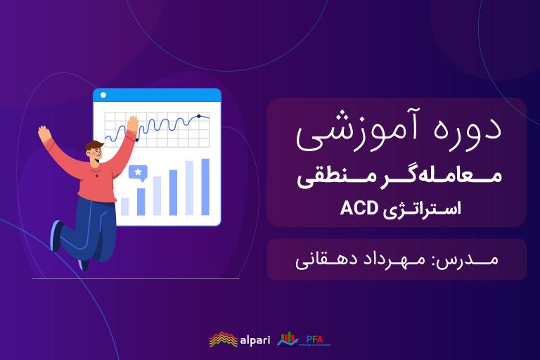دوره معامله گر منطقی - استراتژی ACD