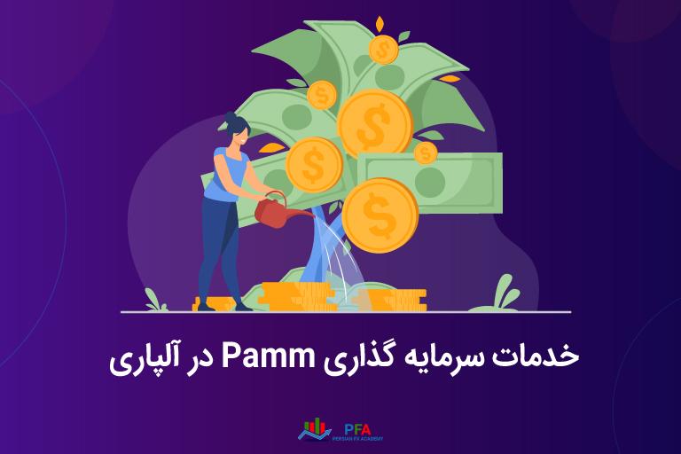 خدمات سرمایه گذاری PAMM آلپاری