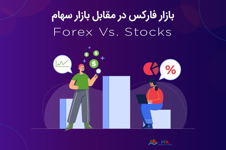 بازار فارکس در مقابل بازار سهام