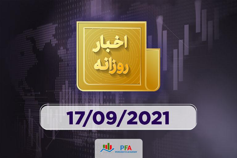 اخبار روز 17/09/2021