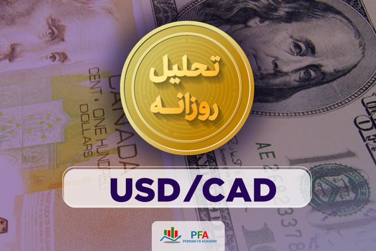 تحلیل USD/CAD