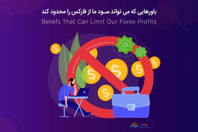 باورهایی که می توانند سود فارکس ما را محدود کنند