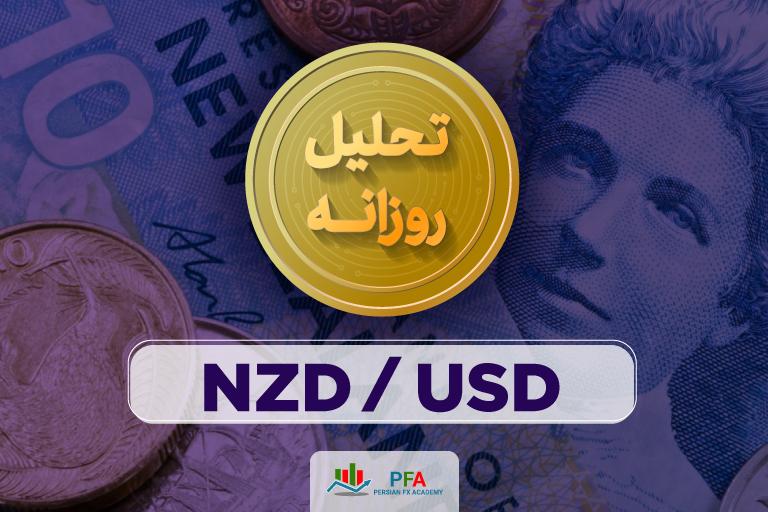 تحلیل NZD/USD