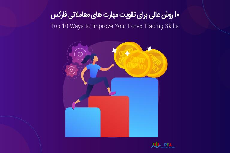 10 روش عالی برای تقویت مهارت های معاملاتی فارکس
