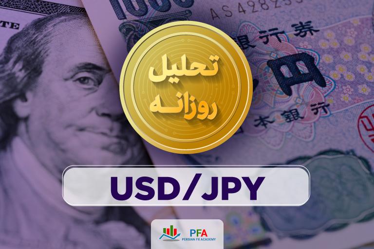 تحلیل دلار/ین
