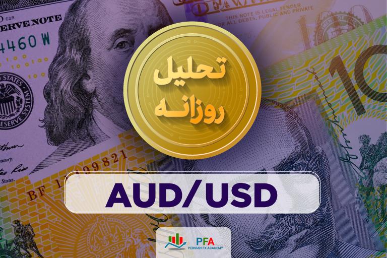 تحلیل AUD/USD