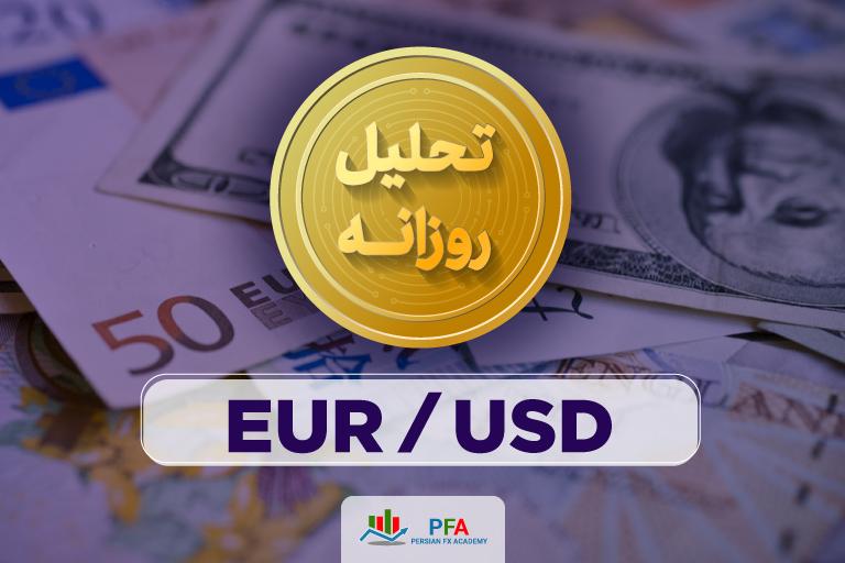 تحلیل یورو/دلار