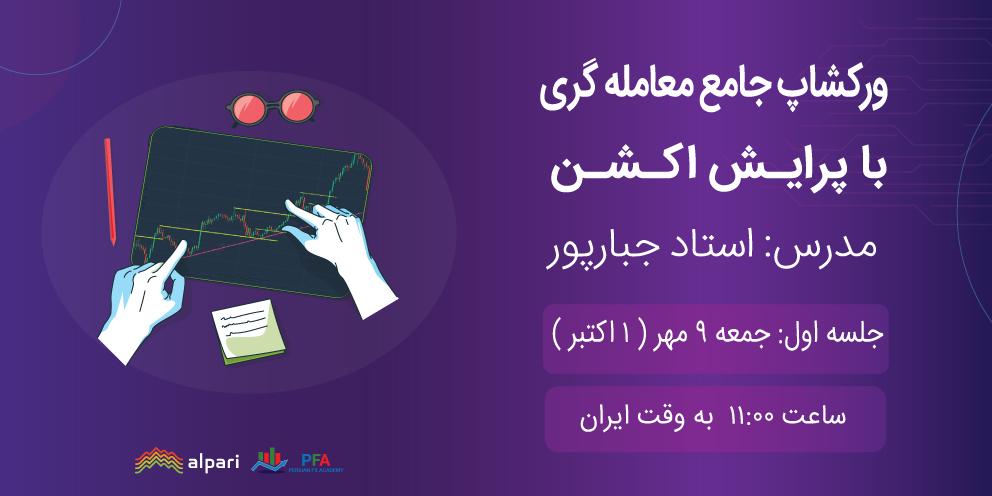 ورکشاپ جمعه 9 مهر